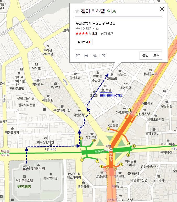 釜山西面 欣欣酒店