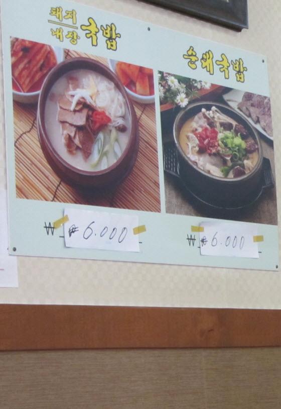金海首露王陵附近餐廳餐牌